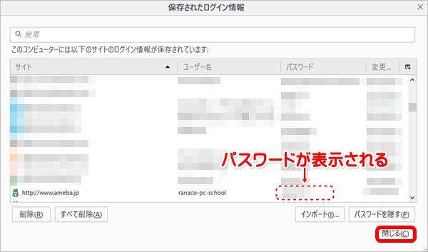 パスワードを調べるFirefox016