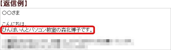 メール返信例4