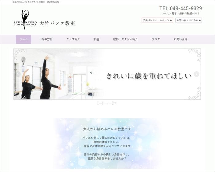 大竹バレエ教室(大人バレエ)