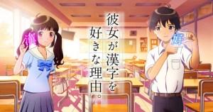 彼女が漢字を好きな理由。