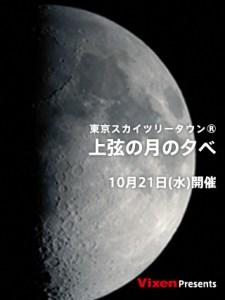 上弦の月の夕べ