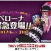 ペローナが踊るダンスパフォーマンスショー「ゾンビ・プリティ・フィーバー」を開催│東京ワンピースタワー