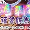 美少女オンラインゲームの『九十九姫』で新イベント&「幻生羽衣」福袋の販売開始!!