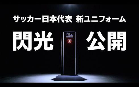 サッカー日本代表新ユニフォームCM