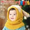 安くてかわいい!!これからの季節にぴったりなベビー用の耳付きニット帽