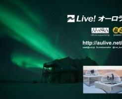 Live!オーロラ