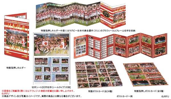 ラグビー日本代表公式メモリアルフレーム切手セット