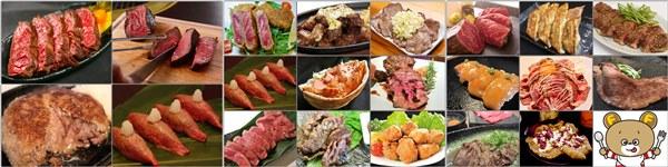 「スーパープレミアム肉フェス 2016 京セラドーム大阪」