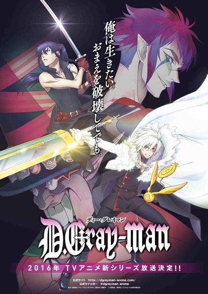 「D.Gray-man」