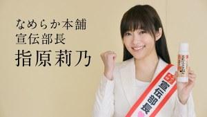 「なめらか本舗」宣伝部長・指原莉乃