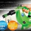 人気のスチームクリーナー「H2OスチームFX」が今なら約32%引き!!これで年末の大掃除も簡単ピカピカ!!