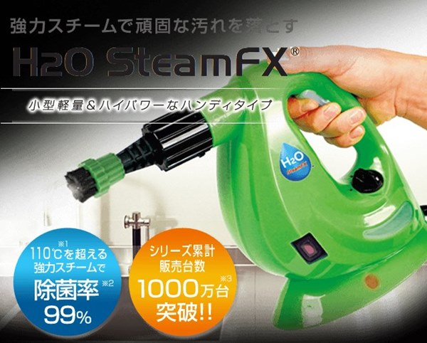 「H2OスチームFX」