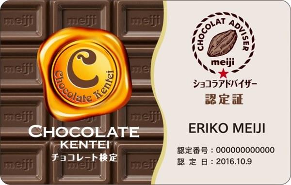 ショコラアドバイザー©合格認定カード