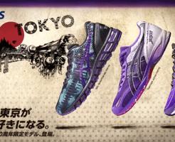 ASICS東京マラソン10周年限定モデル