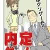 eBookJapanのオリジナルWebマガジン『KATANA』 2月号(1月19日配信)より鈴木みそ先生の『内定ゲーム』が連載開始!!