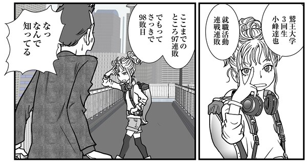 『内定ゲーム』