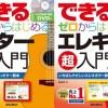 春休みにギターを覚えたい人が続出中?!「できるシリーズ」のギター入門書が発売前にからAmazonランキングで1位に!!