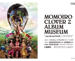 """「MOMOIRO CLOVER Z ALBUM MUSEUM """"AMARANTHUS / 白金の夜明け""""」"""