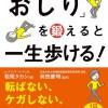 えっ?!「おしり」の本が売れまくっている?!先月発売の『「おしり」を鍛えると一生歩ける! 寝たきり・腰痛・ひざ痛を防ぐ』が既に3刷目!!