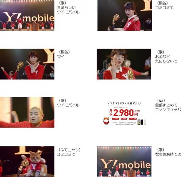 Y!mobile「ふてニャン 素晴らしいワイモバイル」篇