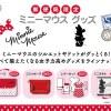 3月2日の「ミニーマウスの日」に向けて郵便局限定 「ミニーマウスグッズ」が2月26日(金)から全国の郵便局にて発売予定!!