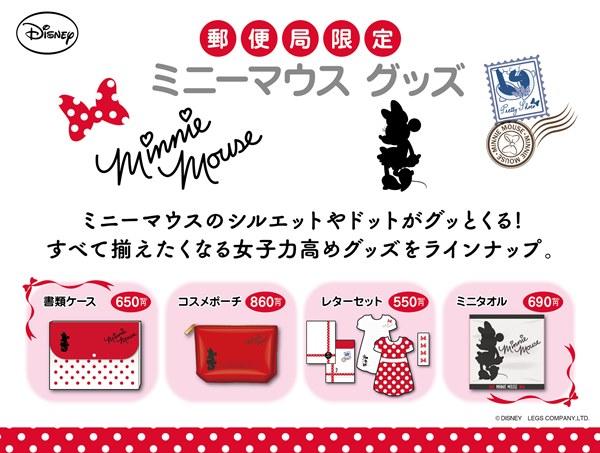 郵便局限定 「ミニーマウスグッズ」