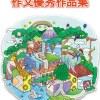 「父が、逮捕された。」で話題になった高田愛弓さんの『夢の跡』も全文初公開!!「第65回全国小・中学校作文コンクール」作品集の電子書籍版がeBookJapanで無料配信!!