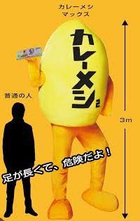 日清カレーメシ2 具材2倍記念レアアルバイト