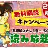 名探偵コナンの1~50巻が無料で読めるのは4月1日まで!!