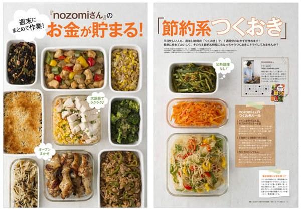 nozomiさんの「節約系つくおき」