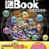 本の謎を解いて灼冥魔・スカーレットや龍喚士・ソニア=グランなどを手に入れよう!!『謎解き×ゲーム パズドラ謎BOOK』