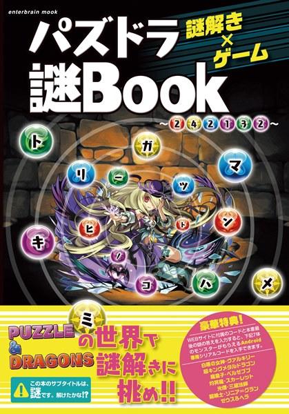 『謎解き×ゲーム パズドラ謎BOOK』