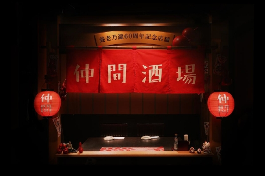 養老乃瀧60周年企画「仲間酒場」