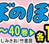40冊で400円!!哲学的な笑いで「じわる」人気のマンガ・ラッコの「ぼのぼの」が今だけ1~40巻が1冊10円セール中!!