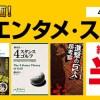 GW特別企画!!「雑学・エンタメ・スポーツ」ジャンルの電子書籍約1400冊が半額セール・キャンペーン!!