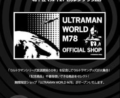 ULTRAMAN WORLD M78