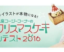 夢のクリマスケーキコンテスト 2016