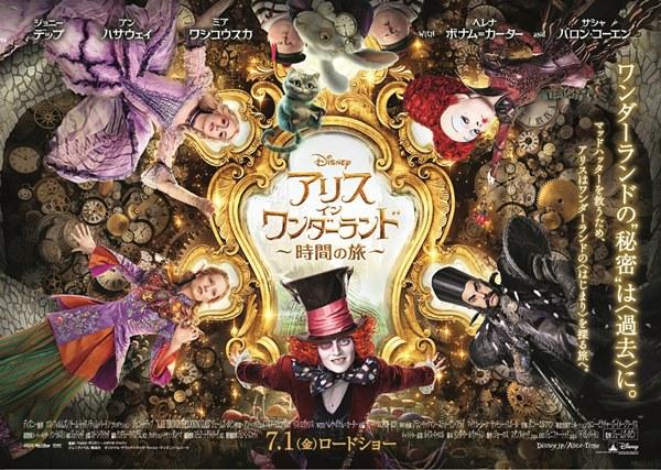 映画「アリス・イン・ワンダーランド/時間の旅」