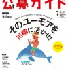 川柳ブームは終わらない!月刊「公募ガイド」7月号にて川柳コンテスト開催!!