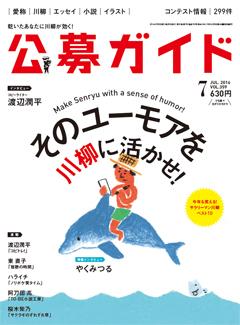 月刊「公募ガイド」7月号