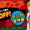 秋田書店フェア開催!!秋田書店の電子書籍マンガ全作品がクーポンで最大25%OFF!