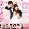 ディーン・フジオカ主演の「はぴまり~Happy Marriage!~」Amazonプライムビデオにて配信開始!!