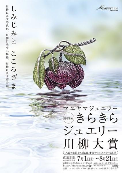 第4回『きらきらジュエリー川柳大賞』