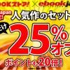「キングダム」「テラフォーマーズ」などジャンプコミックスを全巻大人買いするなら今だけ25%オフ&ポイント20倍!!