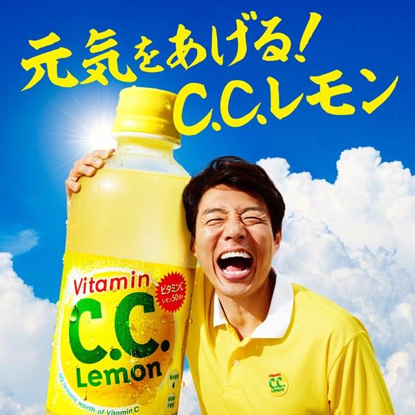 松岡修造「C.C.レモンマーチ2016」