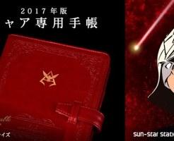 機動戦士ガンダム シャア専用手帳2017