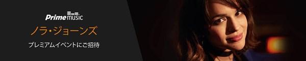 ノラ・ジョーンズ 『デイ・ブレイクス』 プレミアム・ショウケース