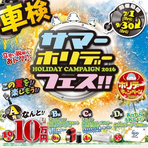 車検を受けて10万円!「サマーホリデーフェス」開催中!
