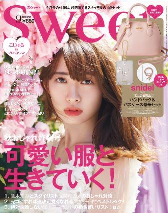 女性ファッション雑誌『sweet(スウィート)』