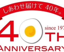 ヨード卵・光 発売40周年キャンペーン